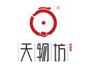 天物坊陶藝陶吧品牌logo