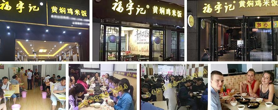 福宇记黄焖鸡米饭门店
