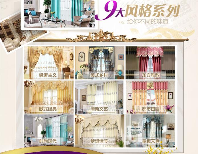 春之恋窗帘9大风格