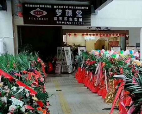梦颜堂藏密门店开业