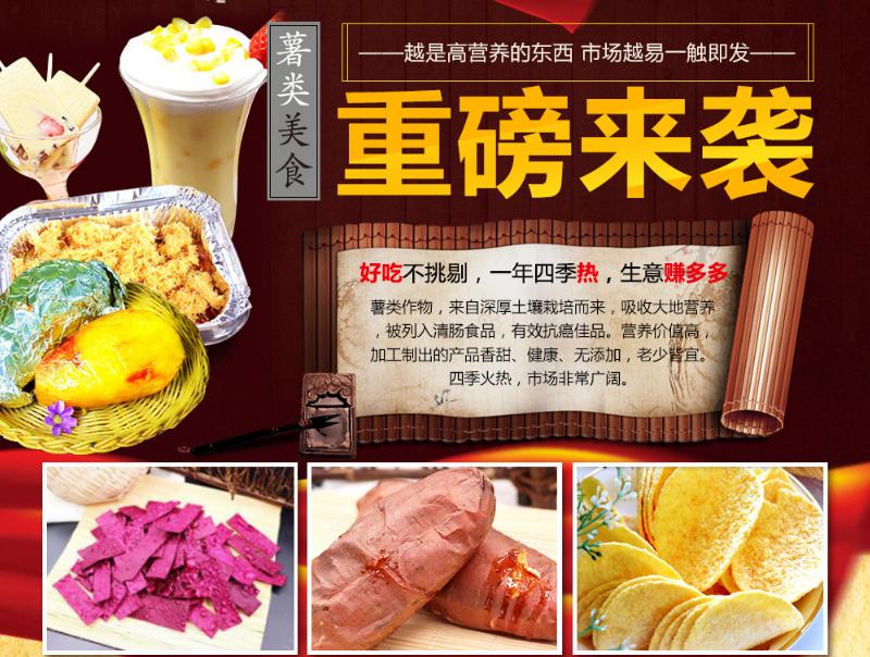 泉城烤薯雷竞技最新版