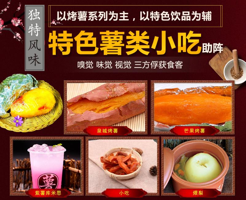 泉城烤薯特色美食