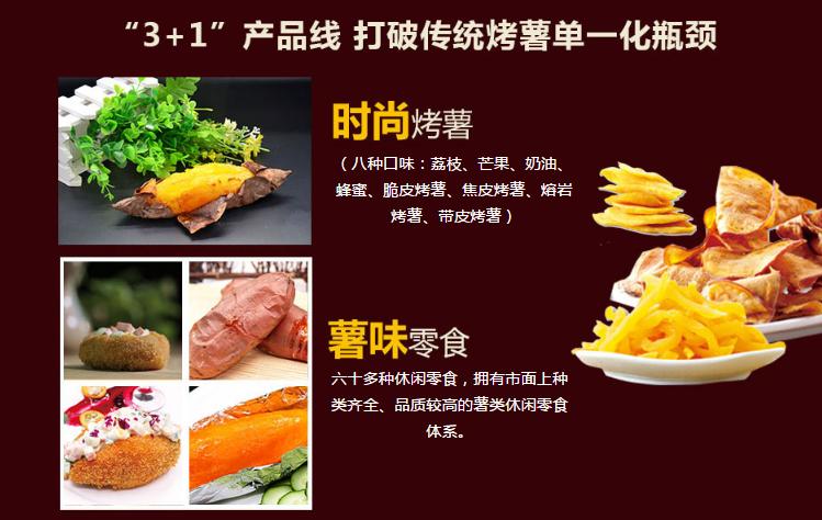 泉城烤薯打破传统