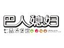 巴人媳妇汤锅品牌logo
