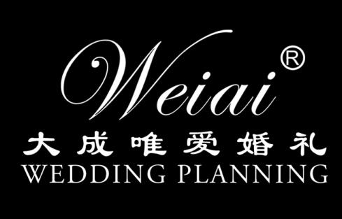 大成唯爱婚庆