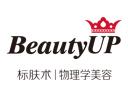 BeautyUP物理美容
