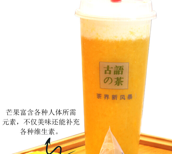 古语的茶芝士芒芒