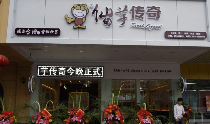 仙芋传奇甜品加盟店