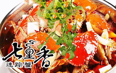 七里香迷踪蟹