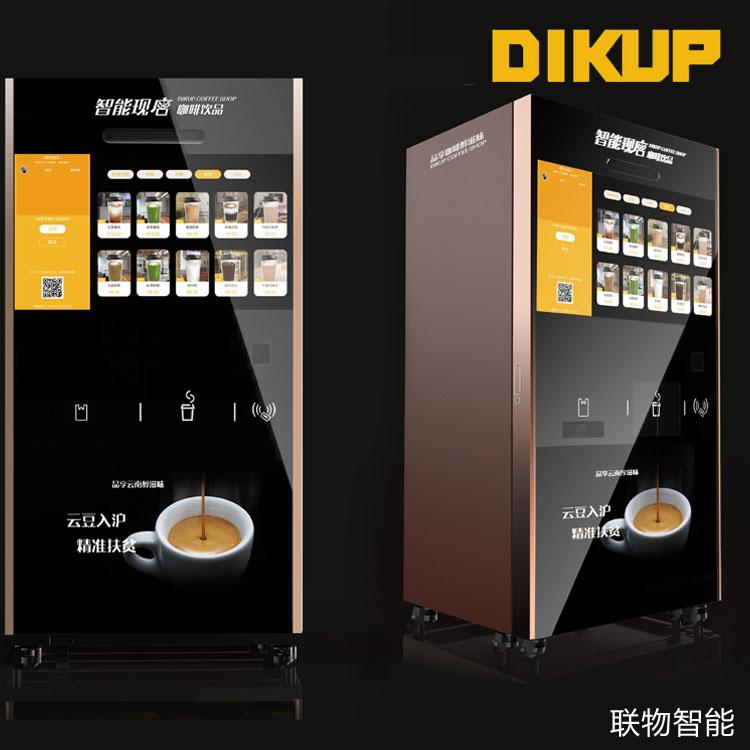 智能现磨咖啡机