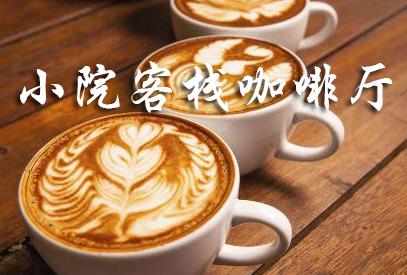 小院客棧咖啡廳加盟