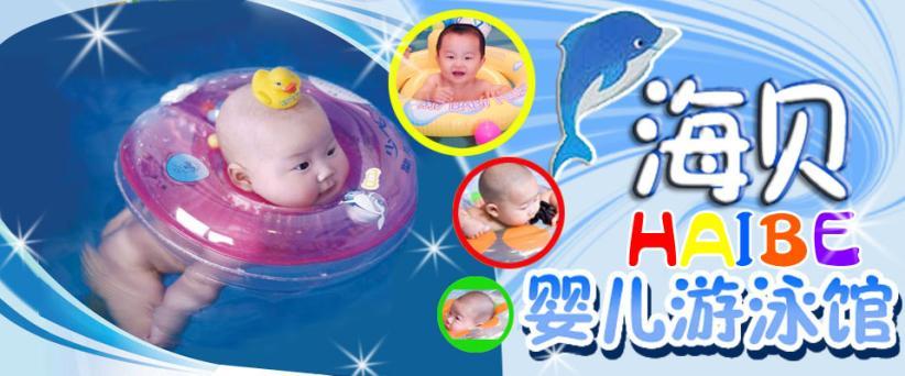 海贝婴儿游泳馆