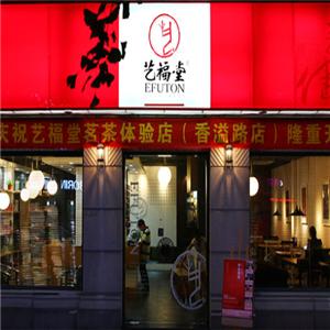 艺福堂加盟店