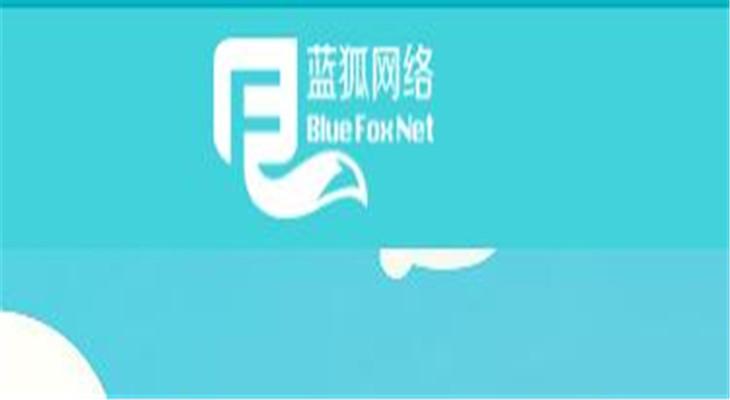 蓝狐小程序加盟