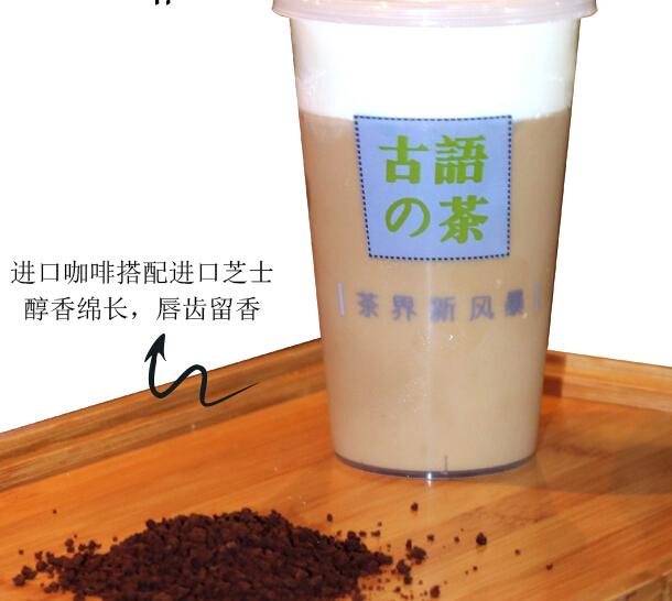 古语的茶芝士皇家咖啡