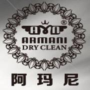 阿瑪尼干洗店加盟