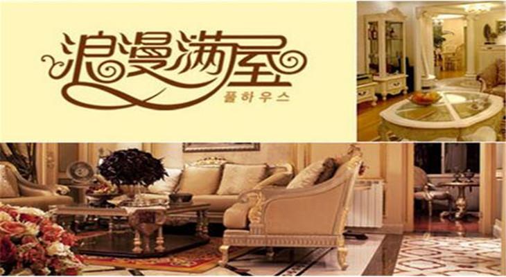 浪漫滿屋家居飾品加盟