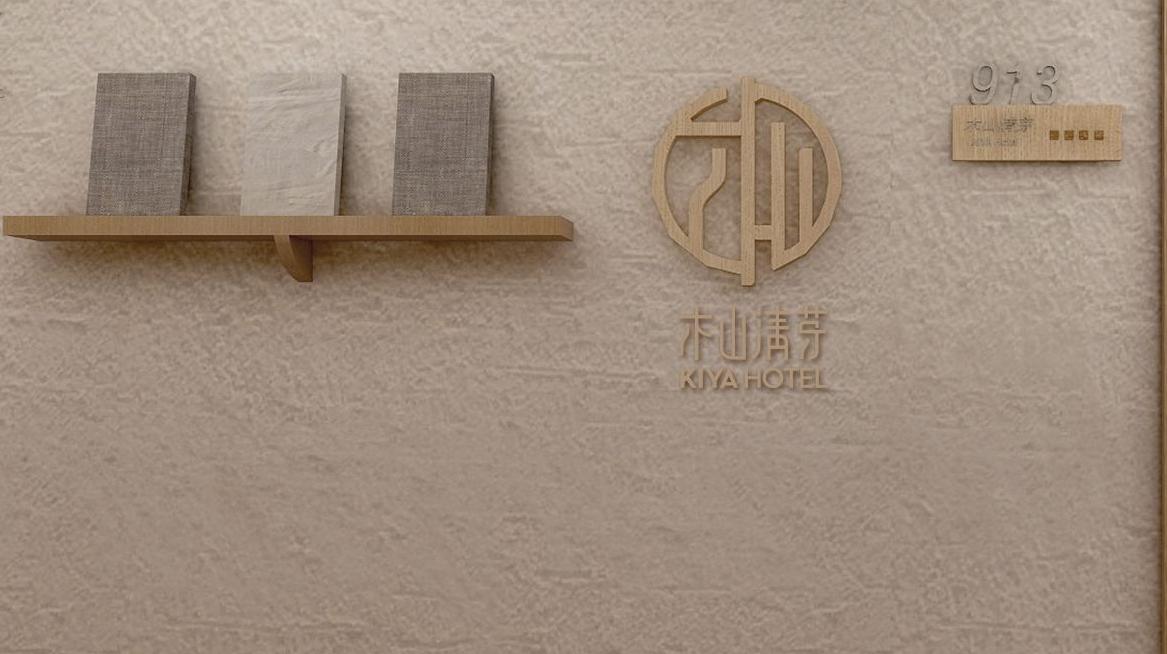 木山清芽日式酒店加盟