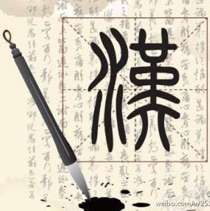 中華漢子宮漢字