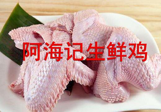 阿海记生鲜鸡