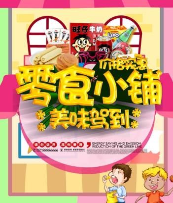 零食小铺海报