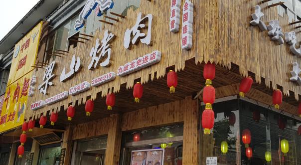 梁山烤肉加盟店鋪