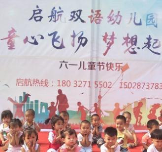 启航双语幼儿园