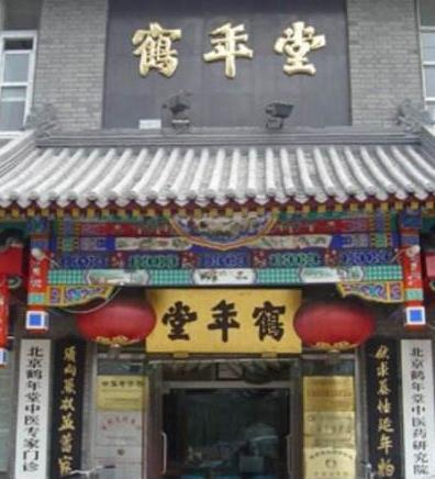 鹤年堂养生馆加盟店