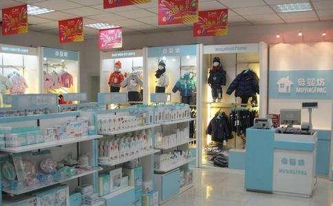 孕婴品牌店