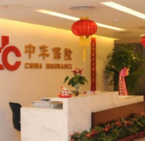 中華汽車保險加盟