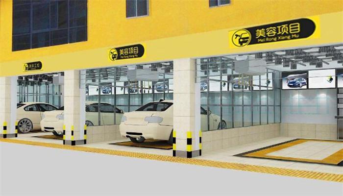 梅特莱斯国际汽车美容连锁机构黄色