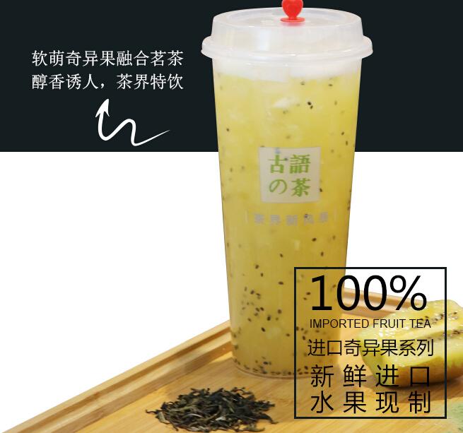 古语的茶黄金奇异果