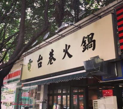 电台巷火锅