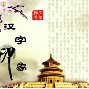 中华汉子宫