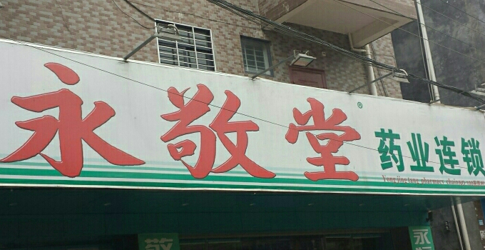 永敬堂药店服务好