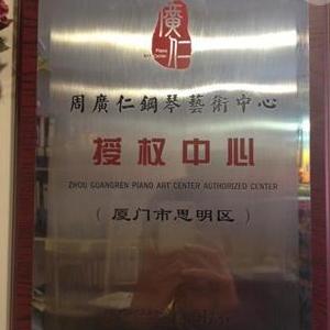 周广仁钢琴艺术中心授权