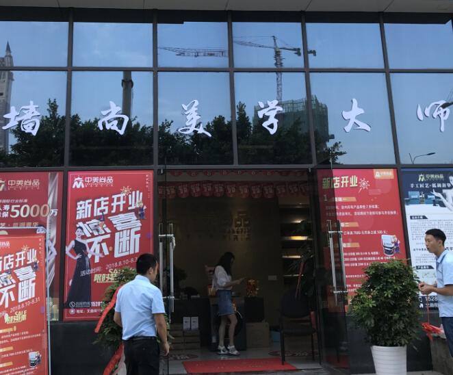 中美尚品艺术壁材开业