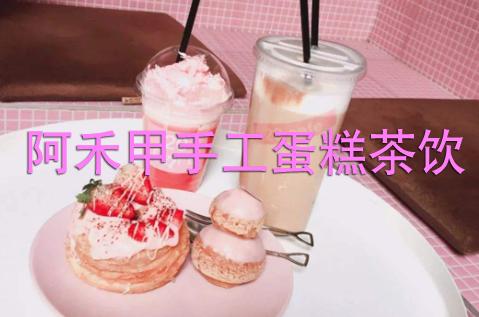 阿禾甲手工蛋糕茶饮加盟