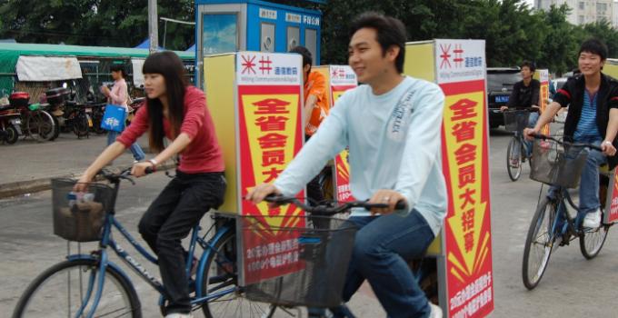 自行车车体广告方便
