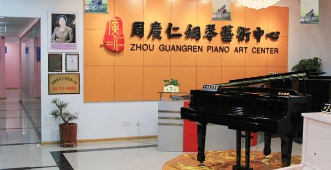 周广仁钢琴艺术中心培训