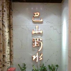 巴山蜀水川菜火锅
