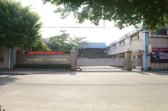 雅丽斯五金制品工厂