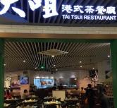 大咀港式茶餐廳