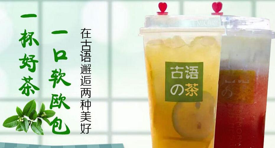 古语的茶好茶