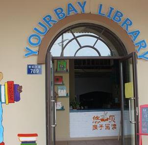 优贝亲子图书馆大门