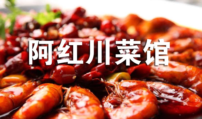 阿红川菜馆