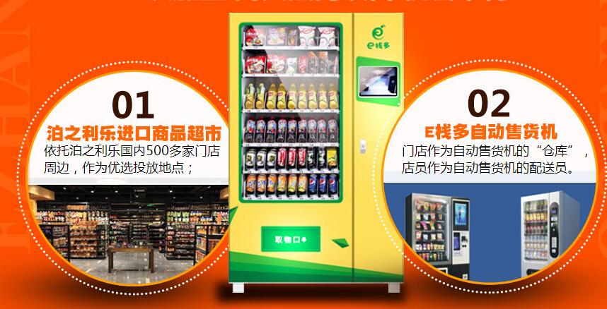 e栈多自动售货机进口商品超市