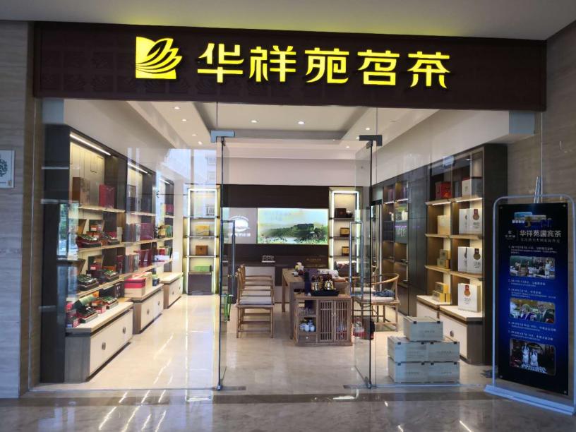 華祥苑茗茶加盟店