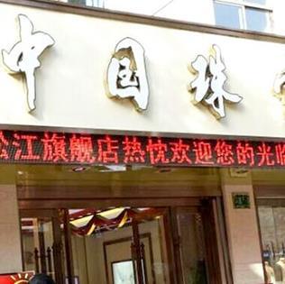中國珠寶加盟