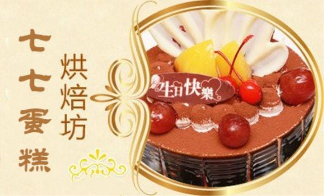 七七蛋糕烘焙坊加盟
